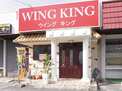 Wing King Chatan Shop Front